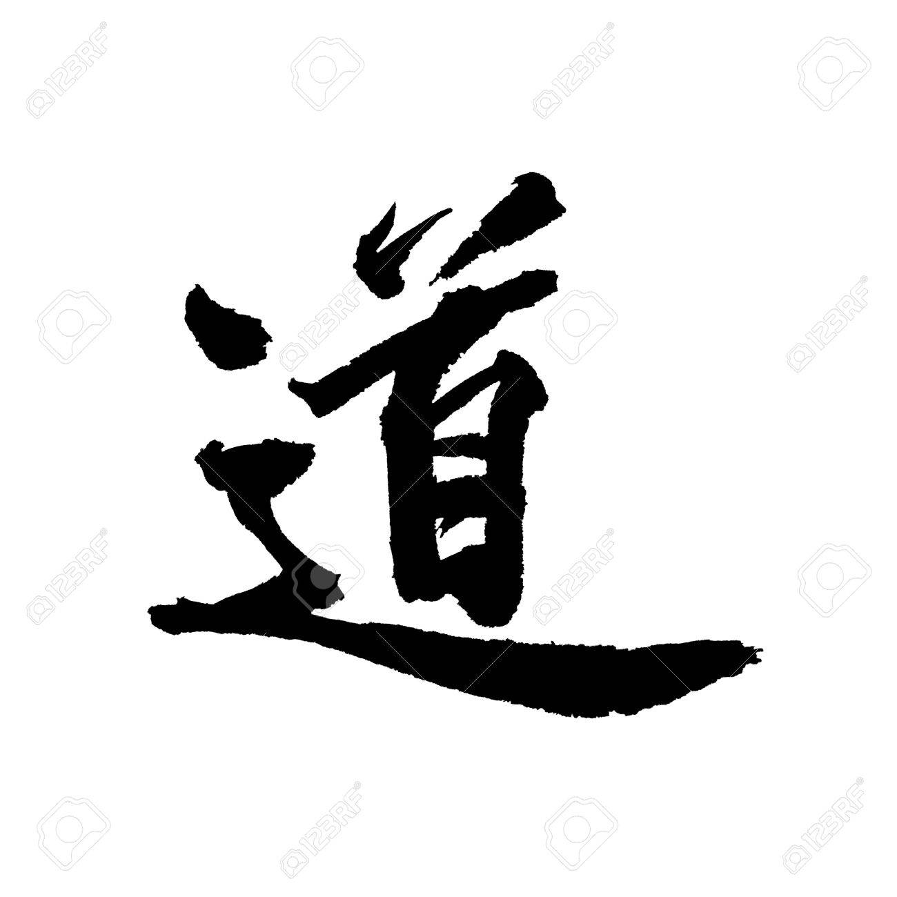 I CHING -este-carácter-chino-significa-tao-tao-taoísmo-con-trazado-de-recorte